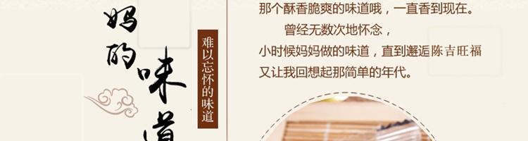 陈吉旺福 小麻花(椒盐)100g
