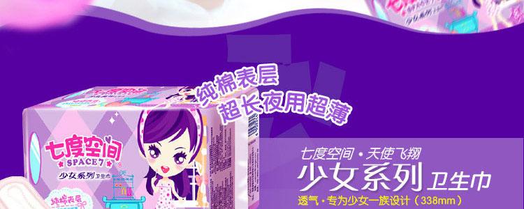 七度空间 少女系列纯棉超薄特长夜用卫生巾338mm8片