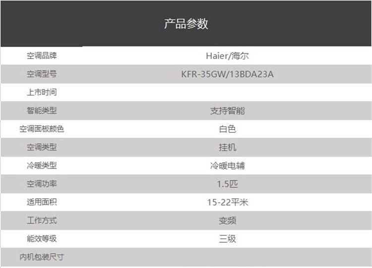 海尔 家用空调kfr-35gw/13bda23a 冷暖1.5p