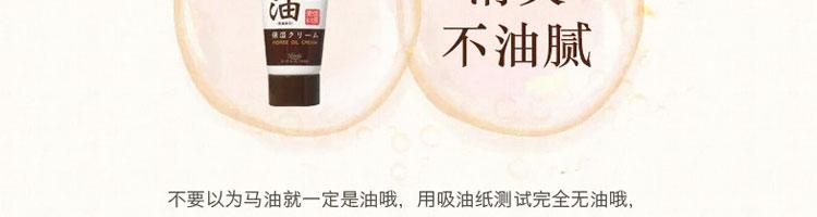 日本北海道loshi 马油护手霜45g 原装进口(保税仓发货)
