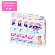 日本花王(Merries)婴儿纸尿裤L54(4件装)