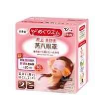 日本进口Kao花王新蒸汽眼罩12片 无香型