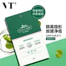 VTCICA老虎抗痘面膜 25g x 10片/盒