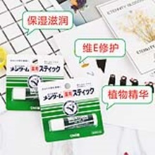 近江兄弟唇膏4g(保税仓发货)