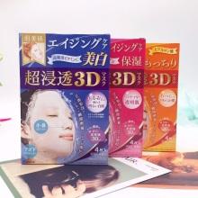 日本肌美精立體3D美白超滲透面膜 藍色  4片/盒(保稅倉發貨)