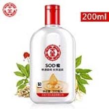 大宝SOD蜜200ml*2瓶装 补水保湿滋润男女士通用乳液面霜护肤正品