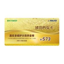 琥珀卡(嘉实多磁护5W-40大保养套餐4L)