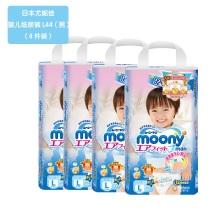 日本尤妮佳(MOONY)婴儿拉拉裤L44(男)(4件装)