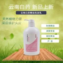 云南白药养元青精油洗发乳(保湿修复)500ml(白色)