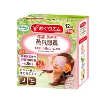 日本进口Kao花王新蒸汽眼罩12片*2盒 洋甘菊香