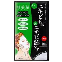 日本Kracie/肌美精 祛痘面膜 5片裝(保稅倉發貨)