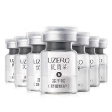 优资莱泛酰醇舒缓修护冻干粉原液(0.08g+5ml)*4 赋活修护 弹润平滑