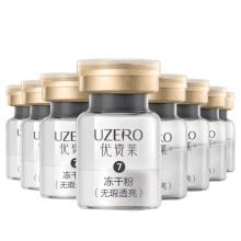 优资莱烟酰胺无瑕透亮冻干粉原液(0.08g+5ml)*4 赋活修护 弹润平滑