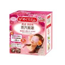 日本进口Kao花王新蒸汽眼罩12片 玫瑰香