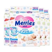 日本Merries花王纸尿裤 NB90【4包起发】(保税仓发货)